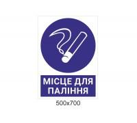 """Табличка для території військової частини """"Місце для паління"""""""
