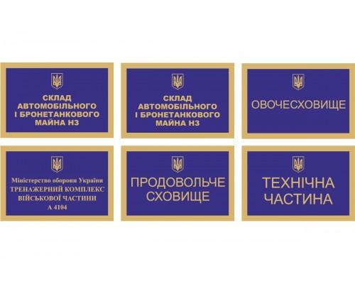 """Комплект табличок для військової частини """"Синій"""""""