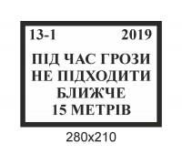 """Табличка для військової частини """"Під час грози"""""""