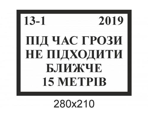 Проста табличка для  військової частини