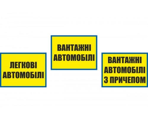 """Набір табличок для військової частини """"Автомобілі"""""""