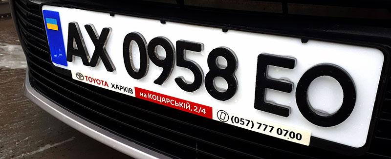 3d номера на авто