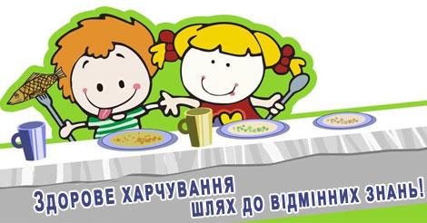 Харчування у шкільних їдальнях. Запропоновані МОЗ зміни